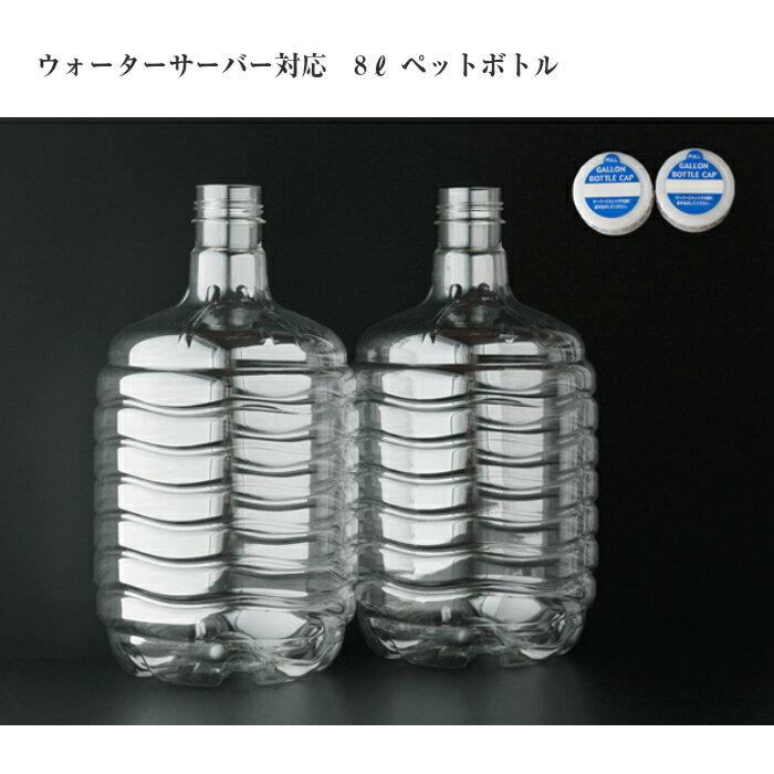ウォーターサーバー対応 8リットルペットボトル(...の商品画像