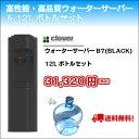 B7BLACK(床置きタイプ)12Lボトルセット