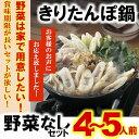 《売れ筋商品》話題の!極上きりたんぽ鍋セット4〜5人前【野菜なしセット】【感謝!感