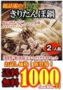 ■送料無料■【3セット以上でおまけ付き】》話題の!極上きりたんぽ鍋2人前お試しセット野菜肉なし