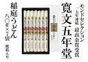 稲庭うどん 80g×7袋 紙箱入り(寛文五年堂)