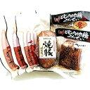 高原ハムセット 〜 比内地鶏炙り焼 ペッパー比内地鶏 焼豚 ウィンナー3種 〜