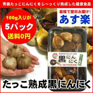青森たっこ熟成黒にんにく500g(100g×5パック)【あす楽】【送料無料】
