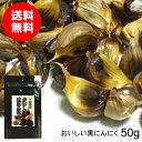 【お試し品】青森県産おいしい黒にんにく50g【送料無料】