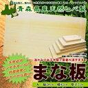 【送料無料】青森ヒバまな板(大サイズ:420mm×240mm×30mm)[木製まな板:無垢板]