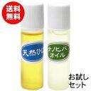 お試しサイズのひば油セット『青森ヒバ油100%(原液)10ml&ナノヒバオイル9ml』【送料無料】