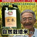 無肥料無農薬米まっしぐら玄米5kg(平成29年度産・青森県産...
