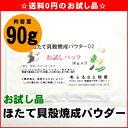 【メール便送料無料】お試しサイズ『ほたて貝殻焼成パウダー02...