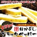 【メール便送料無料】花万食品『なかよしブラックペッパー味(袋)』80g