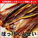 北海道産ほっけを厳選使用!脂がのりにのった燻製『ほっけ燻製』190g