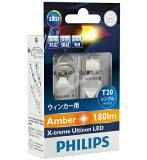PHILIPS(フィリップス) LEDバルブエクストリームアルティノン ウインカーバルブT20アンバーWY21(T20)