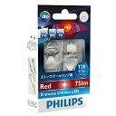 【送料無料】PHILIPS(フィリップス)エクストリームアルティノンLEDT20ダブルストップ/テールレッドバルブ(W21/5) 02P06Aug16