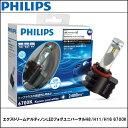 【期間限定セール】PHILIPS(フィリップス)エクストリームアルティノンLEDフォグユニバーサルH8/H11/H16 6700K