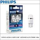 【送料無料】PHILIPS(フィリップス) LEDバルブ エクストリームアルティノン T10 360°セラライトポジションランプ6200K 50lm
