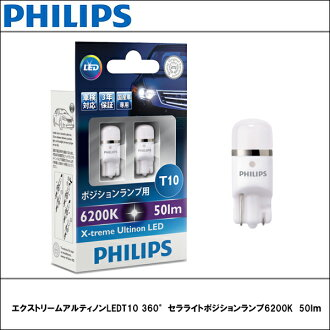 PHILIPS (飛利浦) extreemultinon LEDT10 360 ° 血清光定位燈 6200 K 50lm