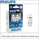 PHILIPS(フィリップス) LEDバルブ エクストリームアルティノン T10 360°セラライトポジションランプ6700K 50lm