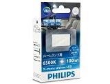 PHILIPS(フィリップス) LEDバルブ エクストリームアルティノン マルチリーディングルームランプ HCRI 26x45 6500K 100lm