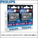 【お得な2個セット】 PHILIPS(フィリップス) LEDバルブ エクストリームアルティノンバックランプ 6000K LED T16ホワイト 200lm