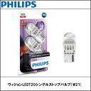 PHILIPS(フィリップス) LEDバルブ ヴィジョン T20シングルストップバルブ(W21)