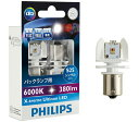 【送料無料】PHILIPS(フィリップス) LEDバルブ エクストリームアルティノン S25 バックランプ 6000K 380lm