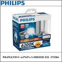 PHILIPS(フィリップス)エクストリームアルティノンHID6200K D3S 2750lm