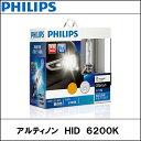 PHILIPS(フィリップス) HIDバルブ アルティノン 6200K D4R