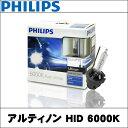 PHILIPS(フィリップス) HID バルブ アルティノンフラッシュホワイト 6000K D2S
