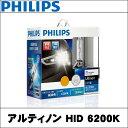 PHILIPS(フィリップス) HIDバルブ アルティノン 6200K D4S
