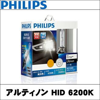 飛利浦 (Philips) HID 燈泡附庸風雅非 6200 K D4R