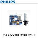 PHILIPS(フィリップス) HIDバルブ エクストリームアルティノン 6200K D2S/D2R 3300lm