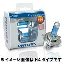 [amount-limited] PHILIPS( Philips) halogen valve 4300K CrystalVision crystal vision H-4