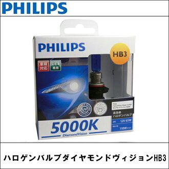 飛利浦 (Philips) 鹵素燈泡 5000 K DiamondVision ダイアモンドヴィジョン HB-3