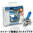 [amount-limited] PHILIPS( Philips) halogen valve 5000K DiamondVision diamond vision H-7