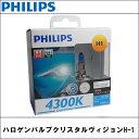 H-1 ハロゲンバルブ PHILIPS(フィリップス) クリ...