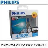 PHILIPS(フィリップス) ハロゲンバルブ クリスタルヴィジョン H-1 4300K