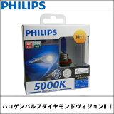 PHILIPS(フィリップス) ハロゲンバルブ ダイアモンドヴィジョン H-11 5000K