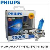 H-4 ハロゲンバルブ H4 PHILIPS(フィリップス) ダイアモンドヴィジョン 5000K