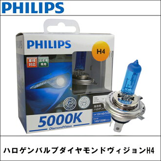 飛利浦 (Philips) 鹵素燈泡新鑽石視覺 h-4 5000 K
