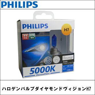 飛利浦 (Philips) 鹵素燈泡 5000 K DiamondVision ダイアモンドヴィジョン h-7