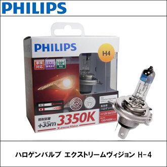 飛利浦 (Philips) 鹵素燈泡 エクストリームヴィジョン h-4