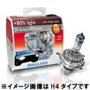 [amount-limited] [PHILIPS( Philips] halogen valve X-tremePower extreme power H4