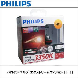 PHILIPS (飛利浦) 鹵素燈泡新極端視覺 H 11