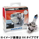 [amount-limited] PHILIPS( Philips) halogen valve extreme vision H-4