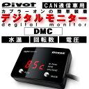 【期間限定】【送料無料】PIVOT(ピボット) DMC(赤表示) CAN通信車用 簡易取り付けデジタルメーター 「水温」「回転」「電圧」【DMC】【PIVOT】