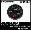 【送料無料】PIVOT(ピボット) DSB デュアルゲージ ブースト計 センサータイプ【加給圧計】【ピボット】