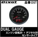 【送料無料】PIVOT(ピボット) DST デュアルゲージ エンジン回転計 センサータイプ【タコメーター】【ピボット】