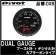 【送料無料】PIVOT(ピボット) DXB デュアルゲージ ブースト計 カプラーオンタイプ【加給圧計】【ピボット】