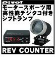 【期間限定】【送料無料】PIVOT(ピボット)シフトランプ RCX REV COUNTER【回転/タコ】