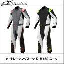 alpinestars (アルパインスターズ) カート レーシングスーツ K-MX5S スーツ【キッズ】