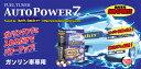 燃料改質装置オートパワー7 FORスポーツ